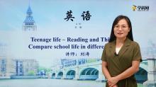 第2讲 Compare school life in different places(Teenage life Period)-高中英语必修1(新教材同步)