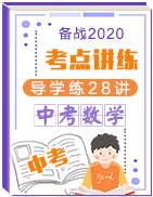 名师分享2020年中高考复习建议