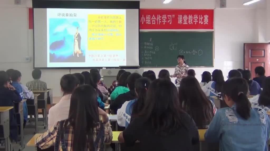 岳丽版 高一历史《评说秦始皇》-视频公开课