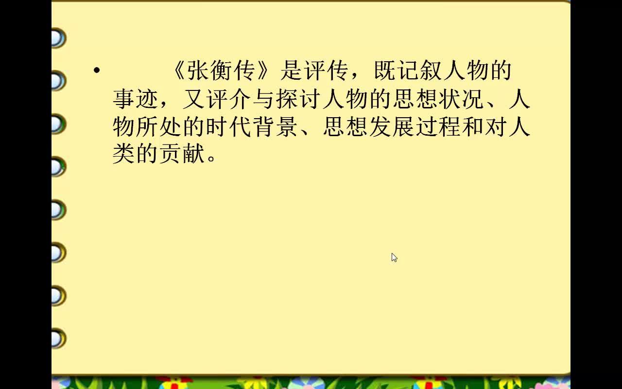 人教版 高一语文必修四 第四单元 第13课时《张衡传》-视频微课堂