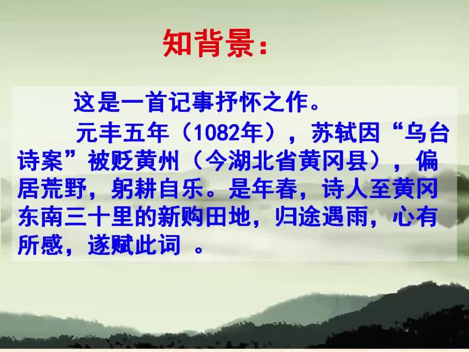 人教版 高一语文必修四 第二单元 第5课时:苏轼词两首《定风波》-视频微课堂