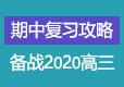 【期中复习攻略】备战2020高三期中考试备考指导