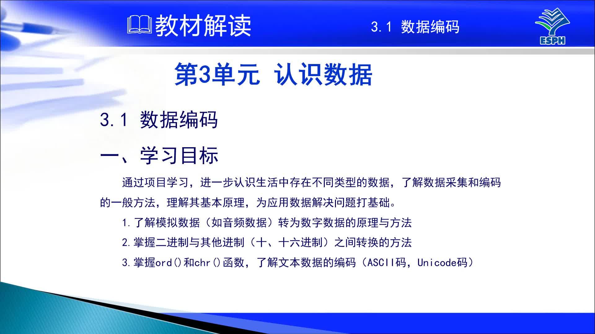 教科版 高一信息技术 必修1 第三单元 3.1 数据编码教材解读 微视频