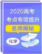 名師揭秘2020年高考化學考點專項提升
