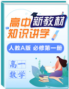 【精创新教材】2019-2020高一数学新教材知识讲学(人教A版必修第一册)