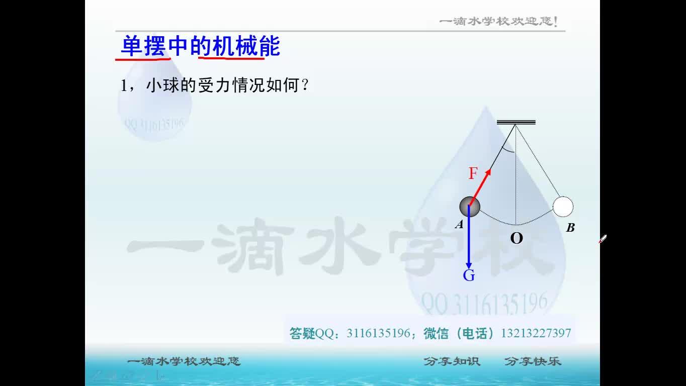 高中物理 必修2 7.1 机械能守恒定律
