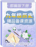 2019-2020学年部编版九年级历史下册精品备课资源(课件)