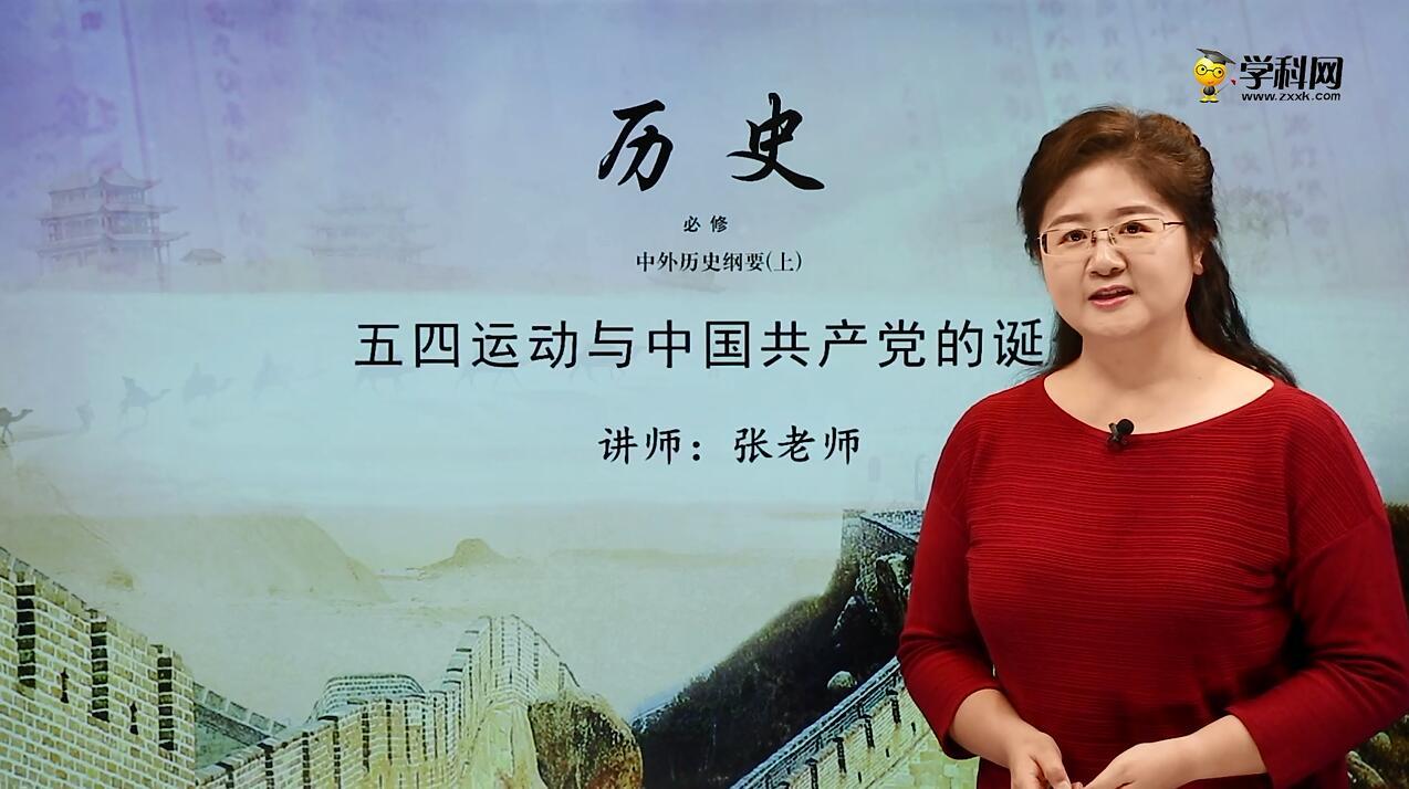 7.21 五四运动与中国共产党的诞生-高中历史(中外历史纲要上)(新教材同步)