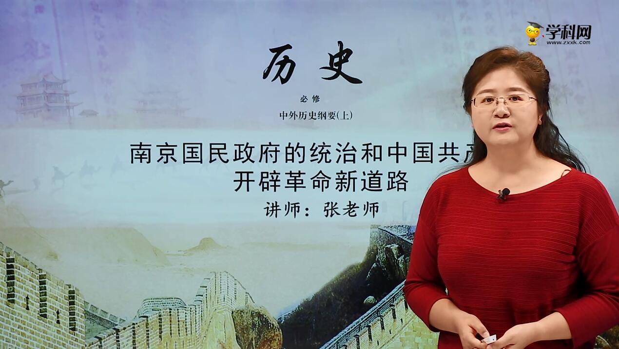 7.22 南京国民政府的统治和中国共产党开辟革命新道路-高中历史(中外历史纲要上)(新教材同步)