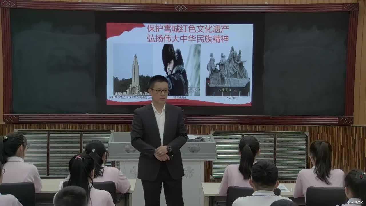 高一政治:保护雪城红色文化遗产、弘扬伟大中华民族精神-视频公开课