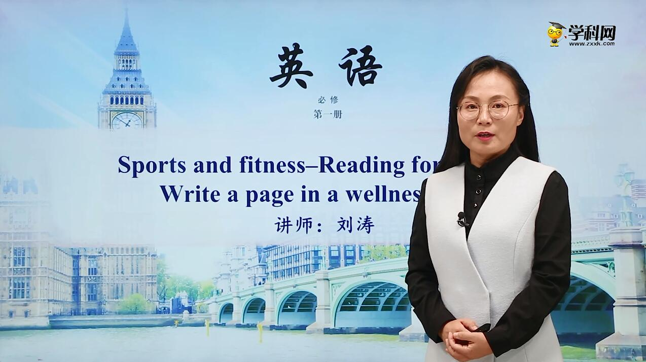Period 4 Write a page in a wellness book(Sports and fitness)-高中英语必修1(新教材同步)