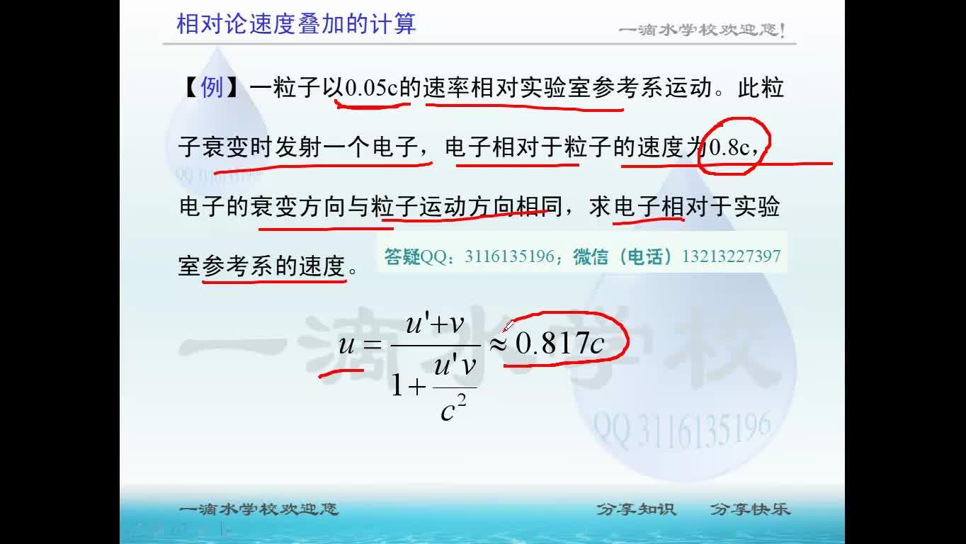 选修3-4 相对论 3.2 经典例题