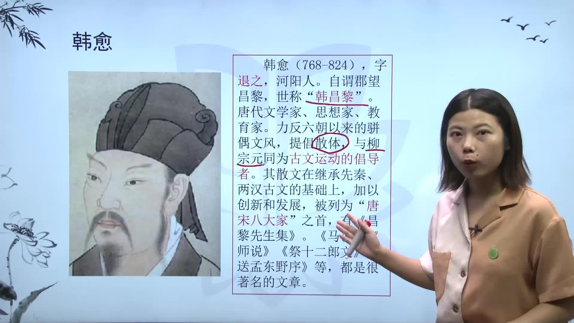 视频6.23.1马说【慕联】初中完全同步系列新编人教版(部编版)钱柜网站八年级下册