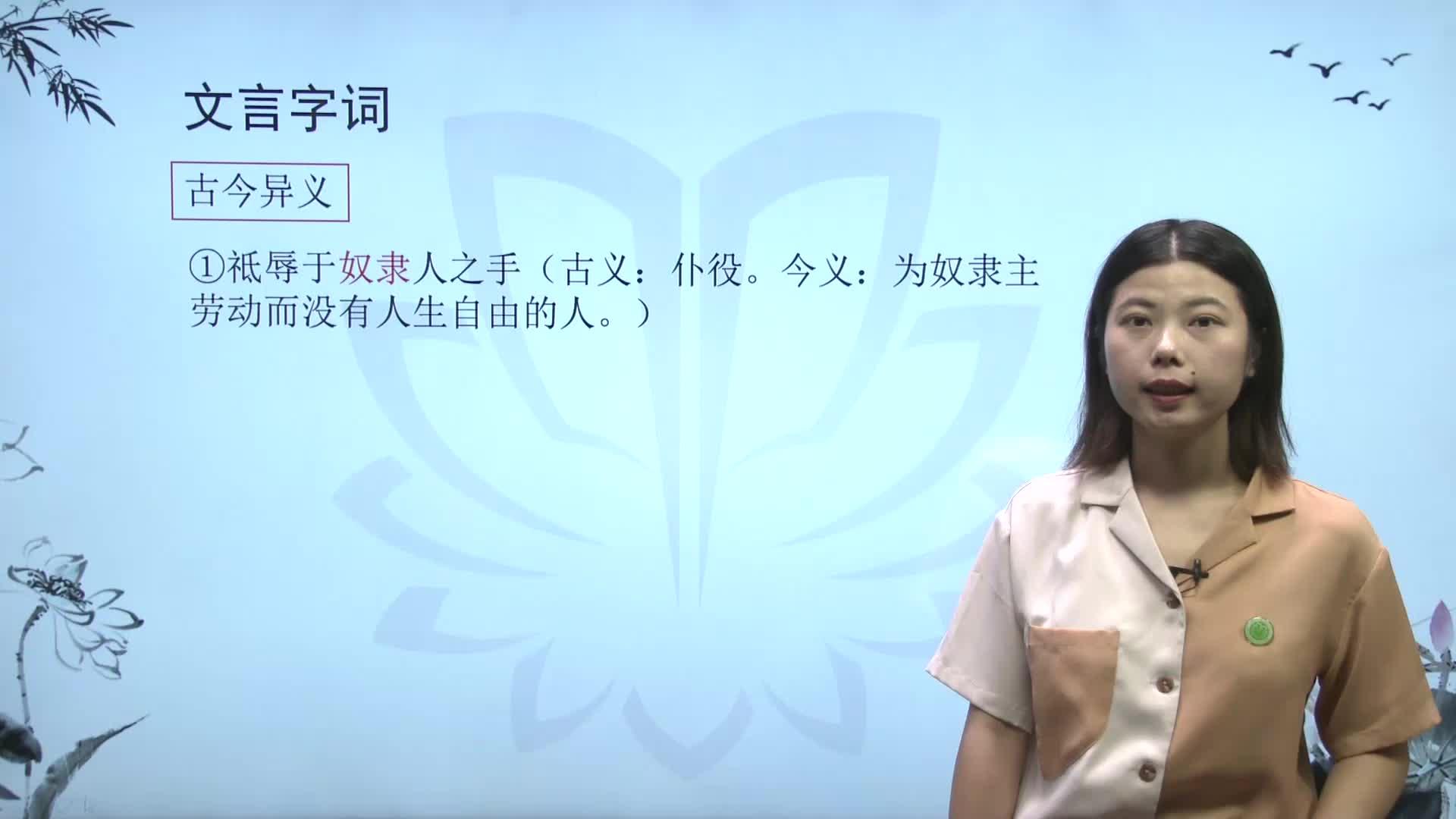 视频6.23.2马说【慕联】初中完全同步系列新编人教版(部编版)钱柜网站八年级下册