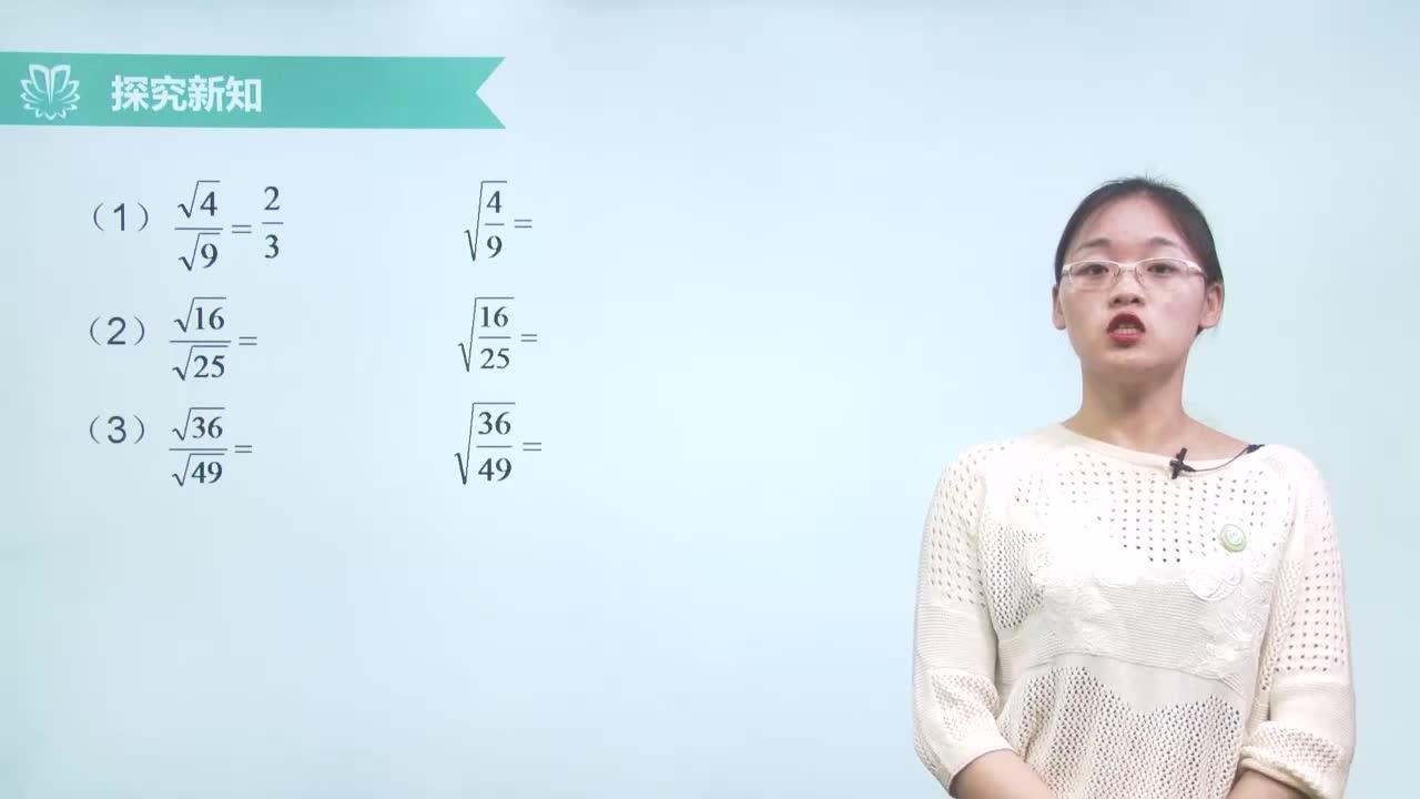 视频16.2二次根式的乘除(2)二次根式的除法-【慕联】初中完全同步系列人教版数学八年级下册视频16.2二次根式的乘除(2)二次根式的除法-【慕联】初中完全同步系列人教版数学八年级下册 [来自e网通客户端]