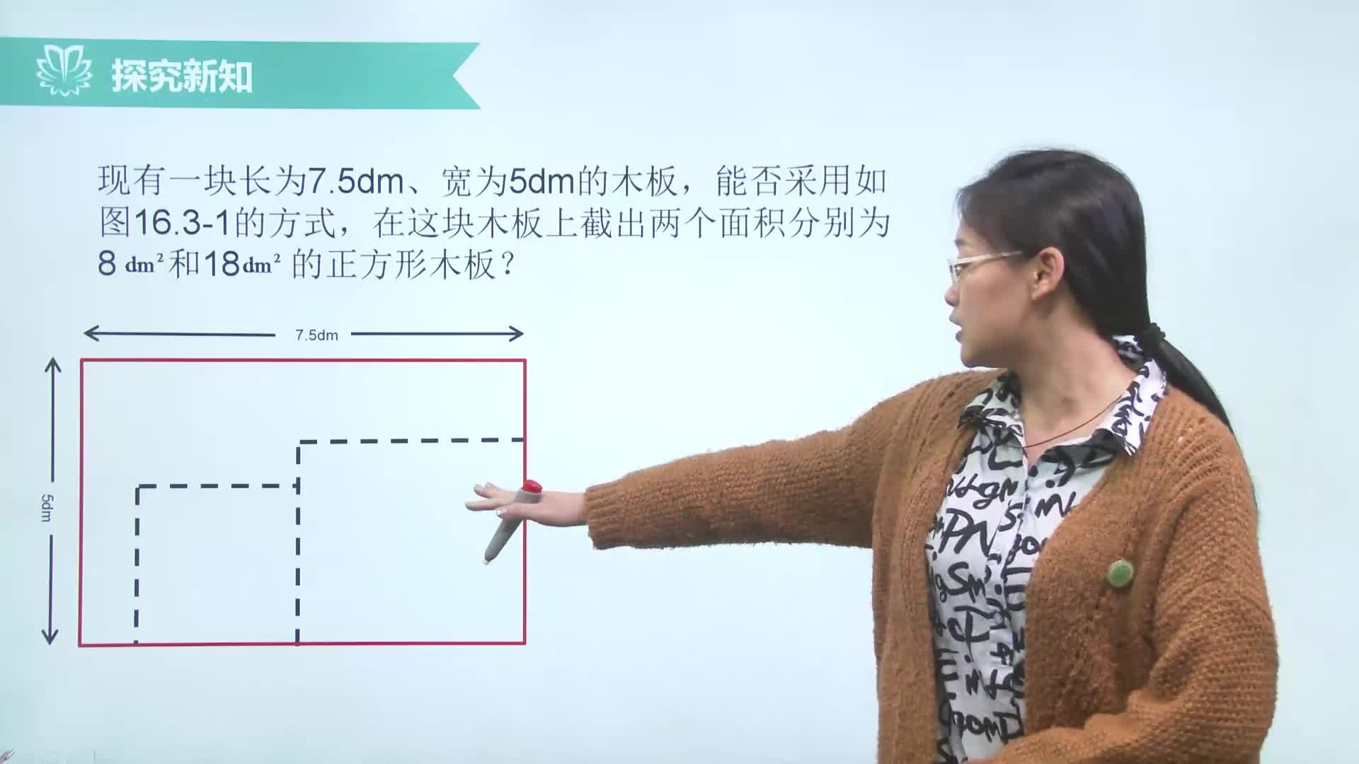 视频16.3二次根式的加减(1)一般法则-【慕联】初中完全同步系列人教版数学八年级下册视频16.3二次根式的加减(1)一般法则-【慕联】初中完全同步系列人教版数学八年级下册 [来自e网通客户端]