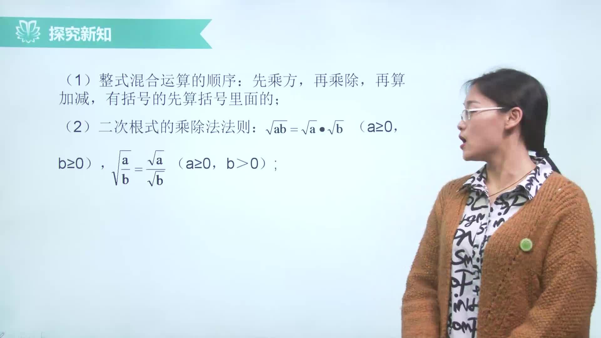 视频16.3二次根式的加减(2)混合运算-【慕联】初中完全同步系列人教版数学八年级下册视频16.3二次根式的加减(2)混合运算-【慕联】初中完全同步系列人教版数学八年级下册 [来自e网通客户端]