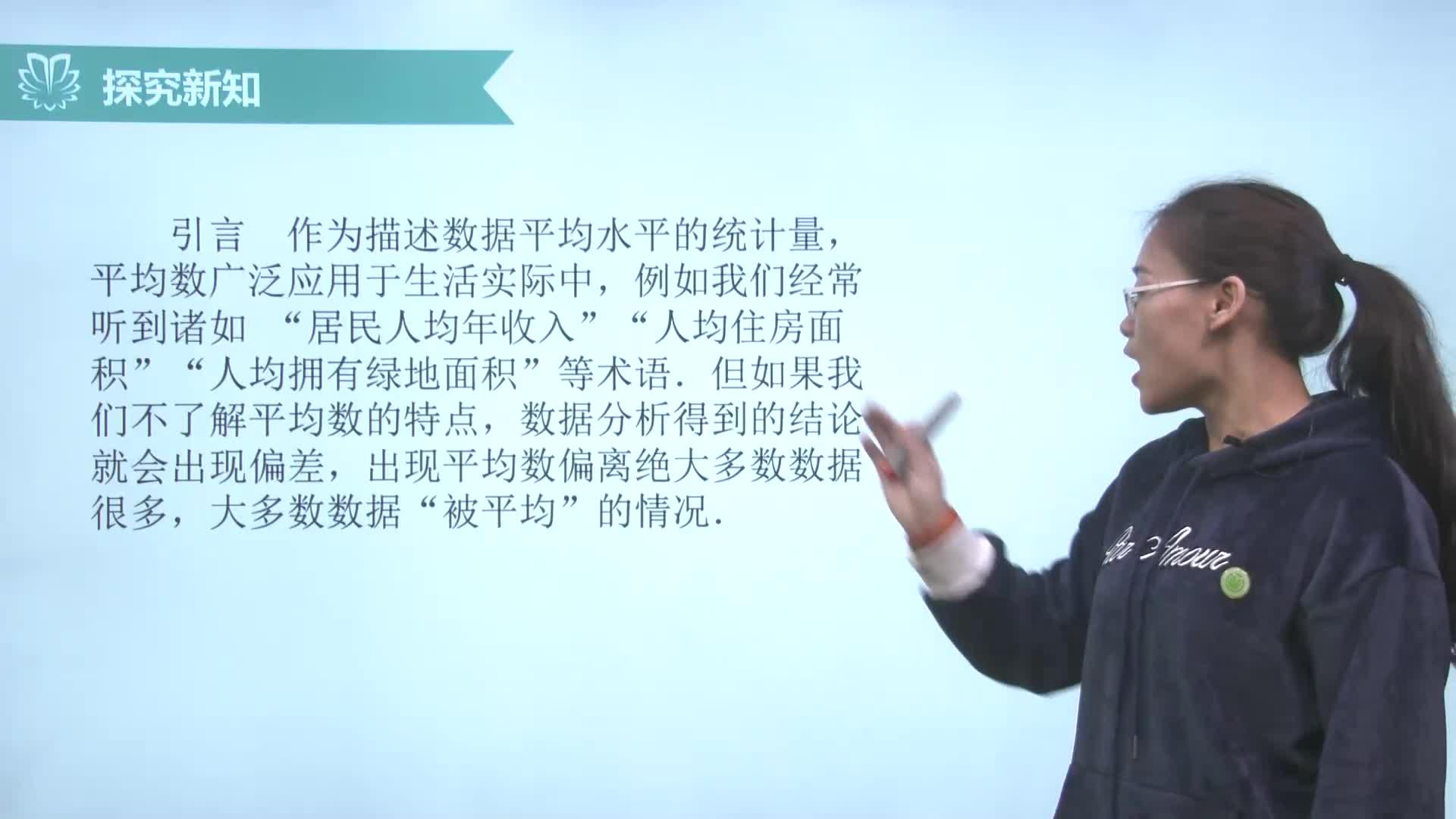 视频20.1.2中位数和众数(1)中位数-【慕联】初中完全同步系列人教版数学八年级下册