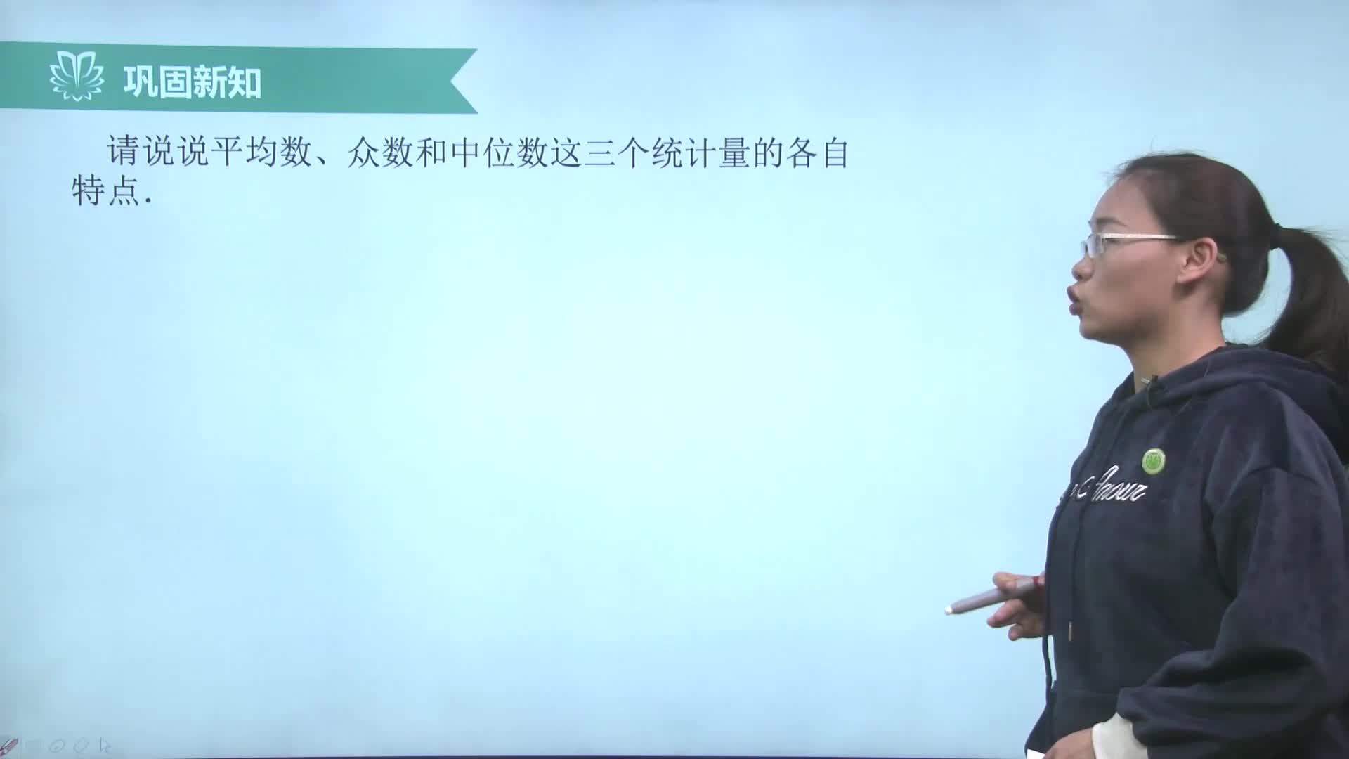 视频20.1.2中位数和众数(2)众数-【慕联】初中完全同步系列人教版数学八年级下册