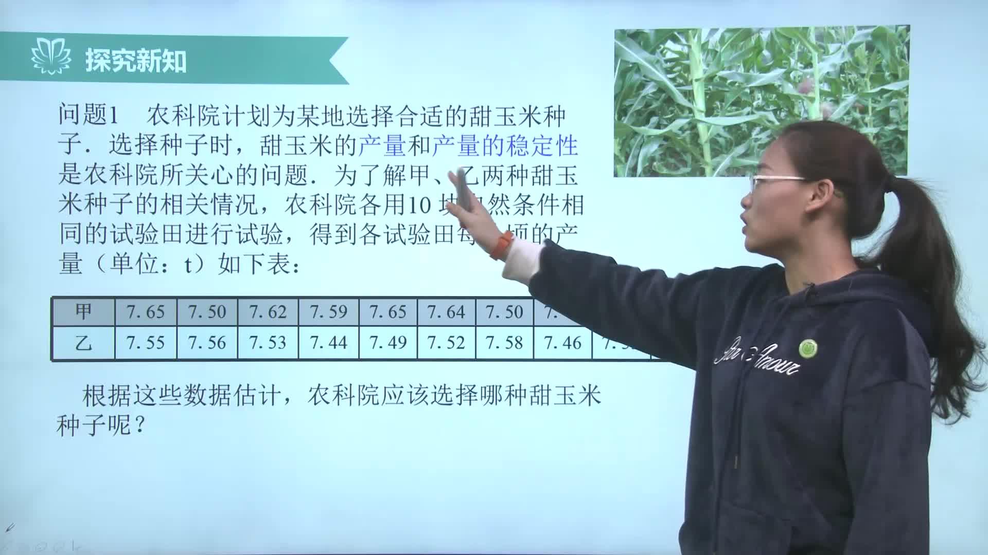 视频20.2数据的波动程度(1)方差-【慕联】初中完全同步系列人教版数学八年级下册