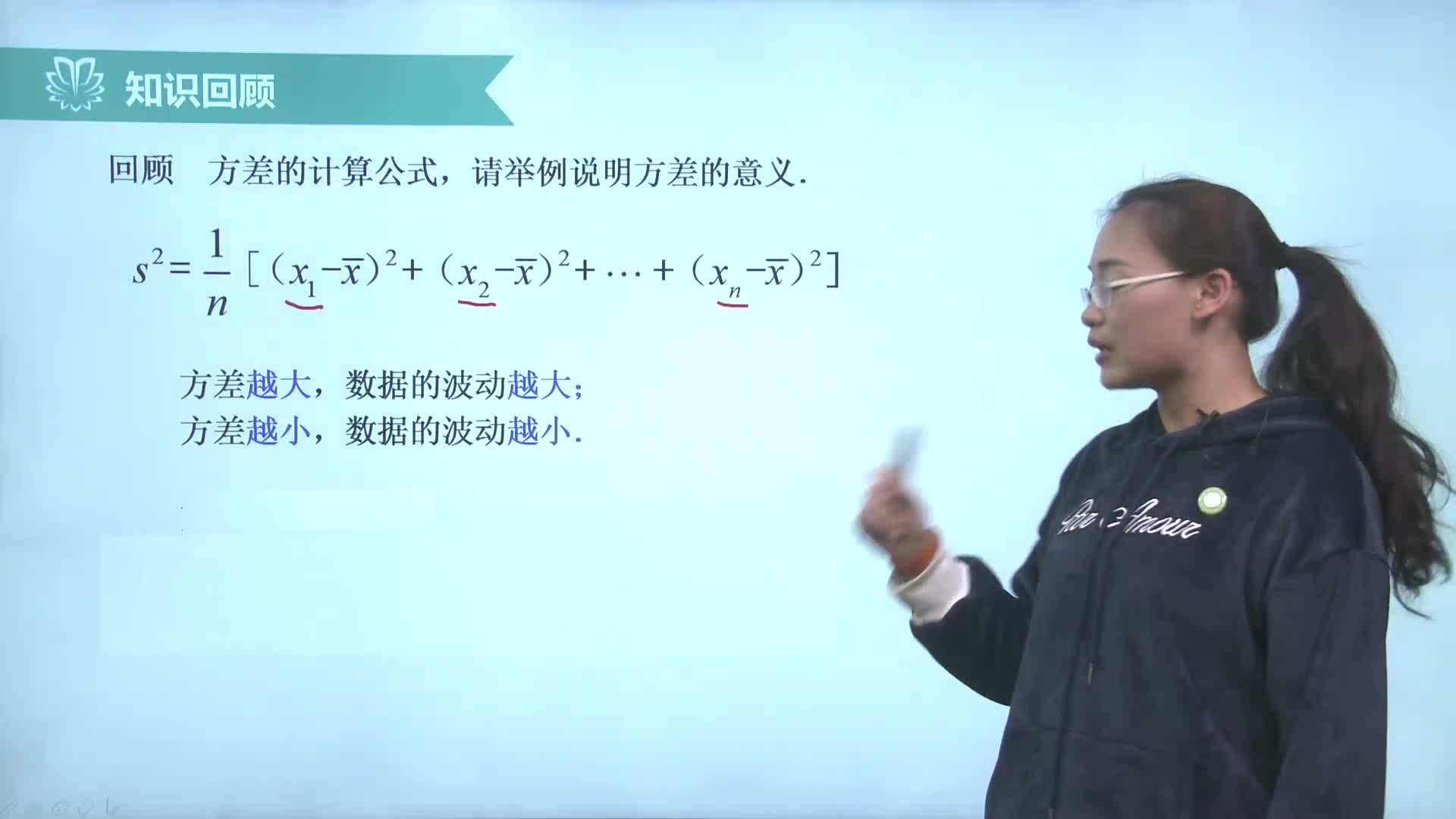 视频20.2数据的波动程度(2)方差的应用-【慕联】初中完全同步系列人教版数学八年级下册