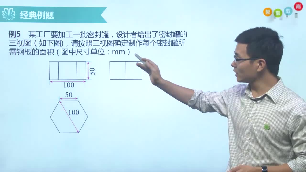 视频29.2.3三视图3-【慕联】初中完全同步系列人教版数学九年级下册