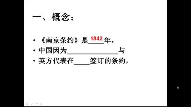 人民版 高中历史 南京条约-视频微课堂