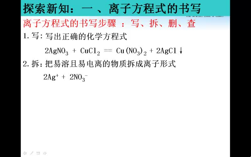人教版 高一化学必修一 第二章 第二节:离子方程式的书写-视频微课堂