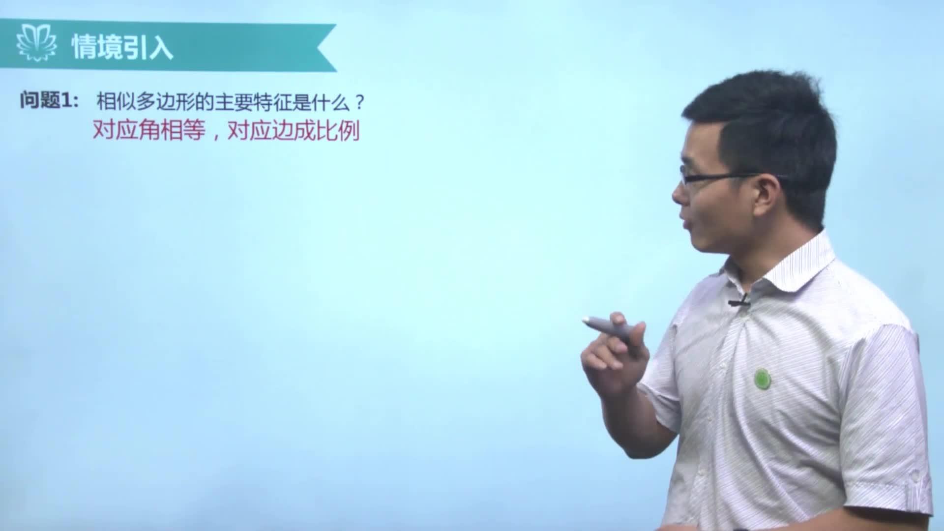 视频27.2.1相似三角形的判定(1)预备定理-【慕联】初中完全同步系列人教版数学九年级下册