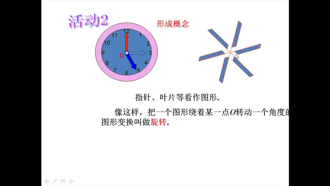 人教版 九年级数学上册 23.1 图形的旋转-视频微课堂