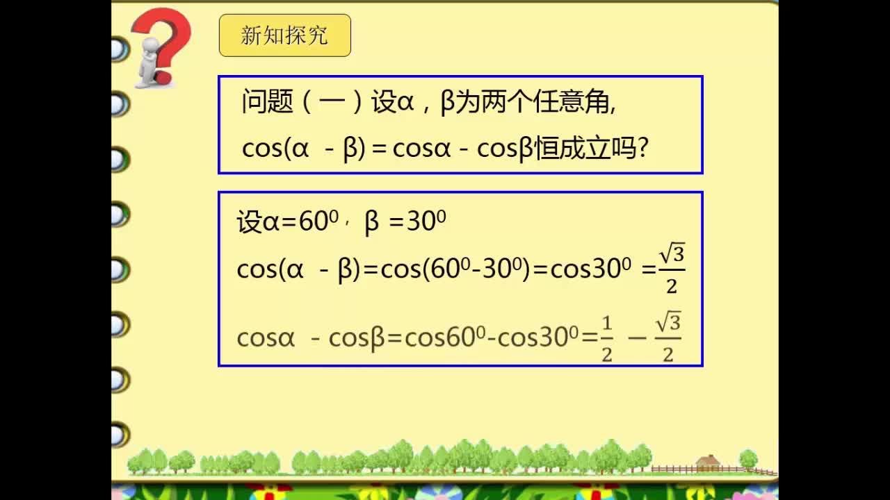 人教版 高一数学必修4 3.1.1 两角差的余弦公式精简版-视频微课堂