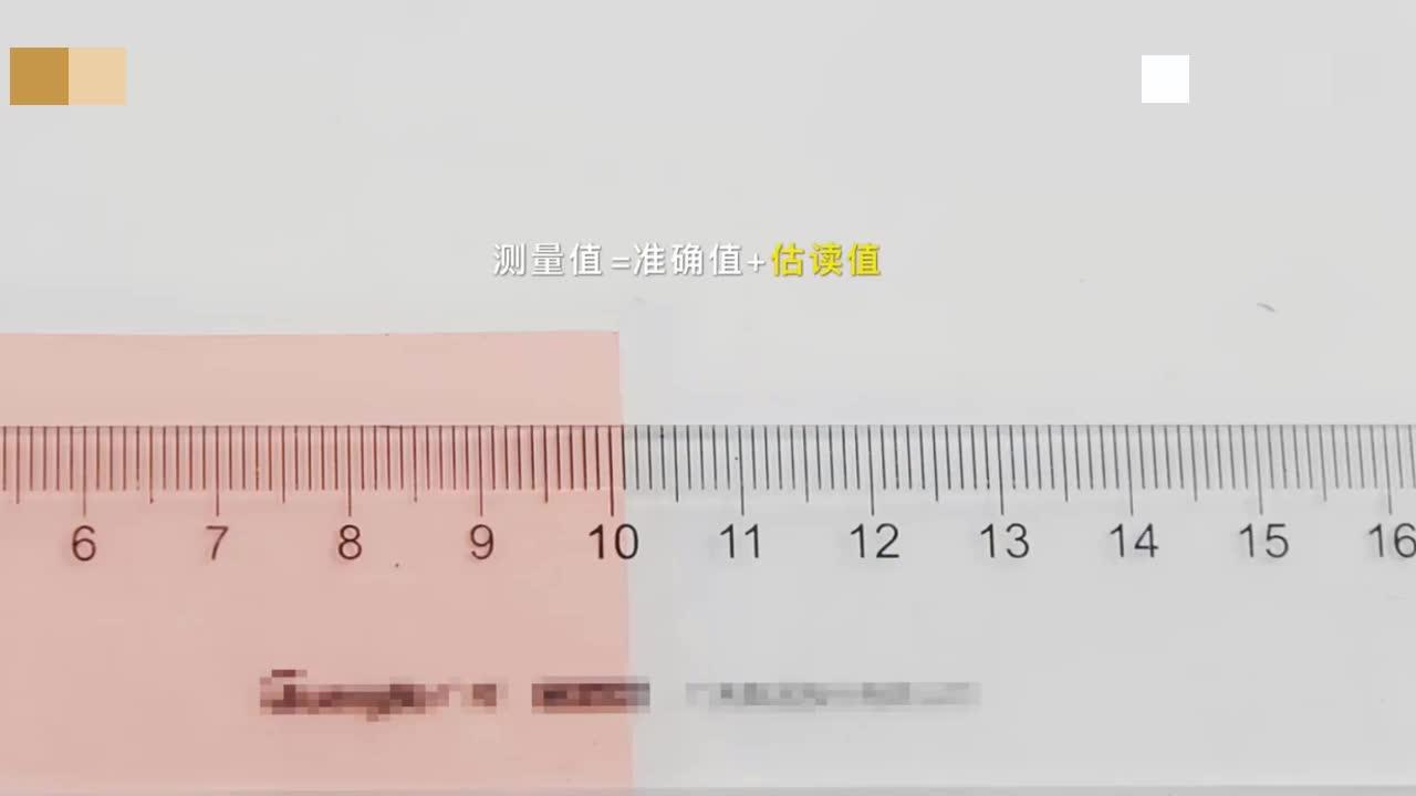 四川省遂宁安居第一高级中学思源校区2019年八年级上册:刻度尺的使用和测量(实验视频)