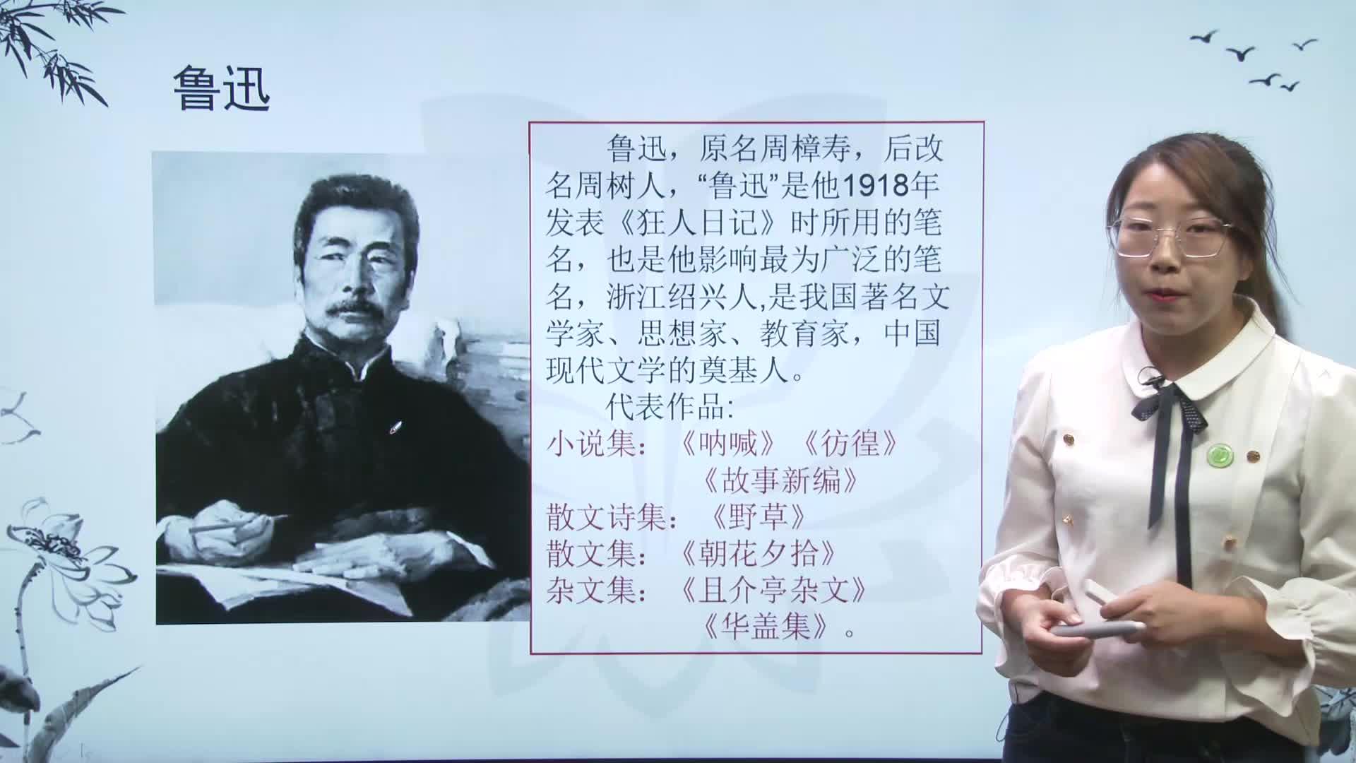 视频5.17.1中国人失掉自信力了吗-【慕联】初中完全同步系列新编人教版(部编版)钱柜手机网页版九年级上册