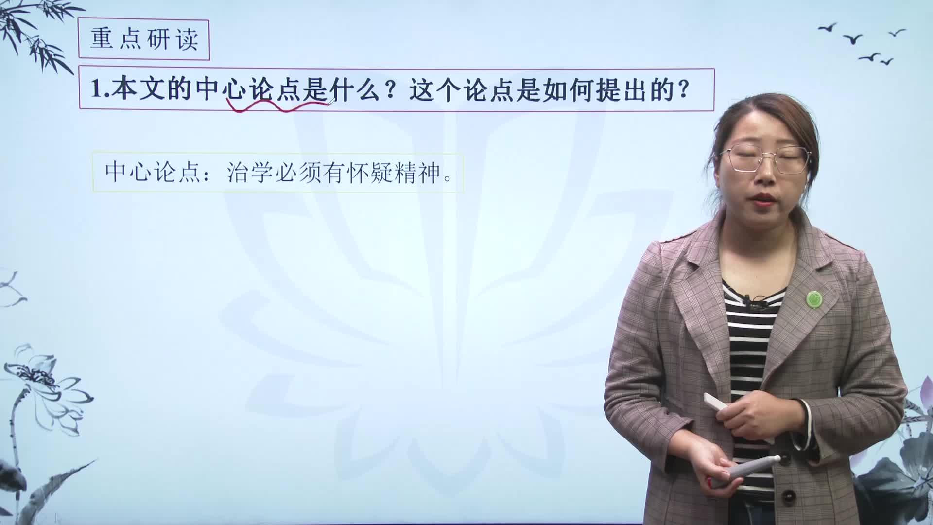 视频5.18.2怀疑与学问-【慕联】初中完全同步系列新编人教版(部编版)钱柜手机网页版九年级上册