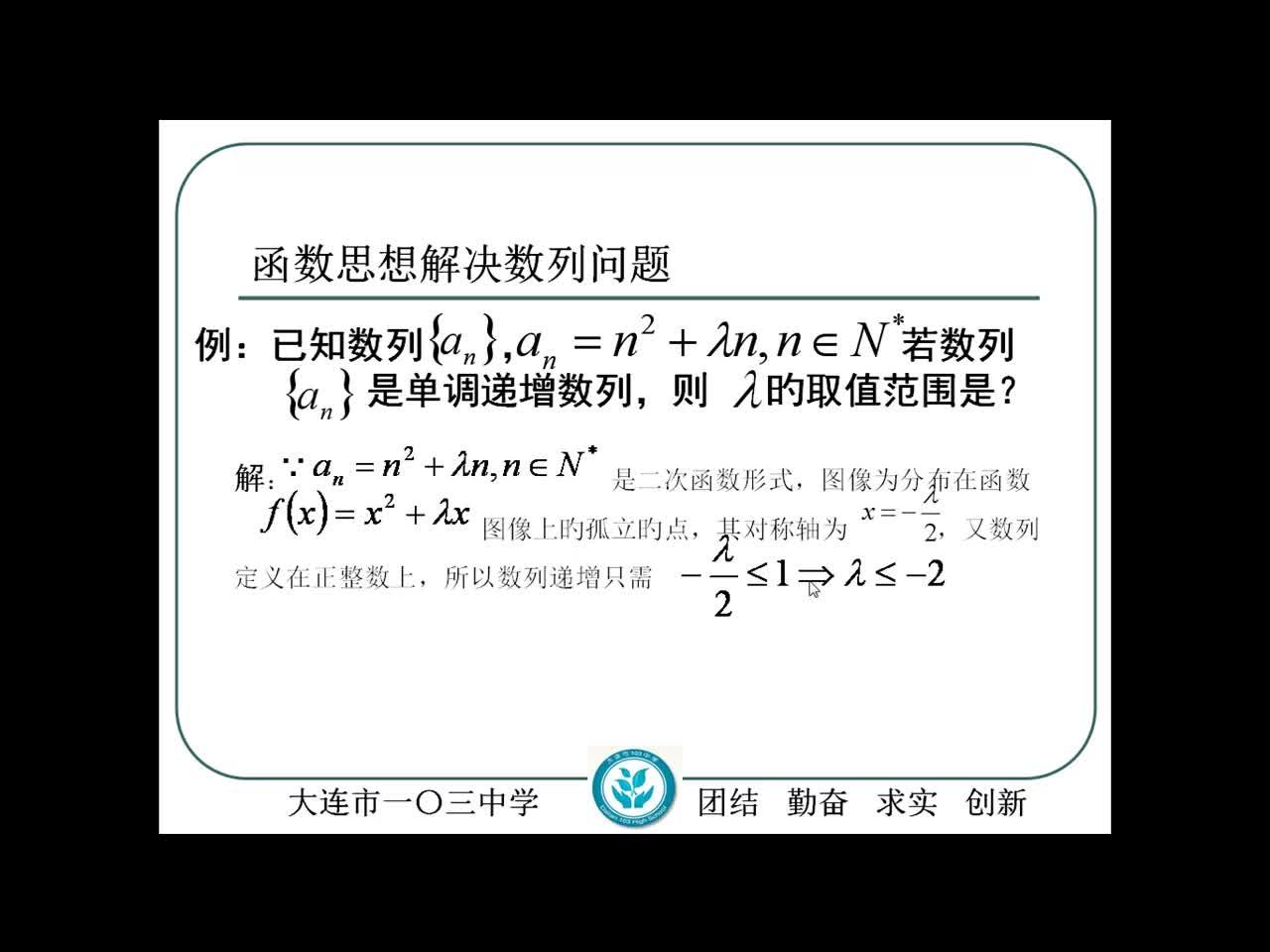 人教B版 高三数学 数列错解分析及这确解法旳讲解-视频微课堂