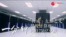 國家形象系列宣傳片- 【中國一分鐘】