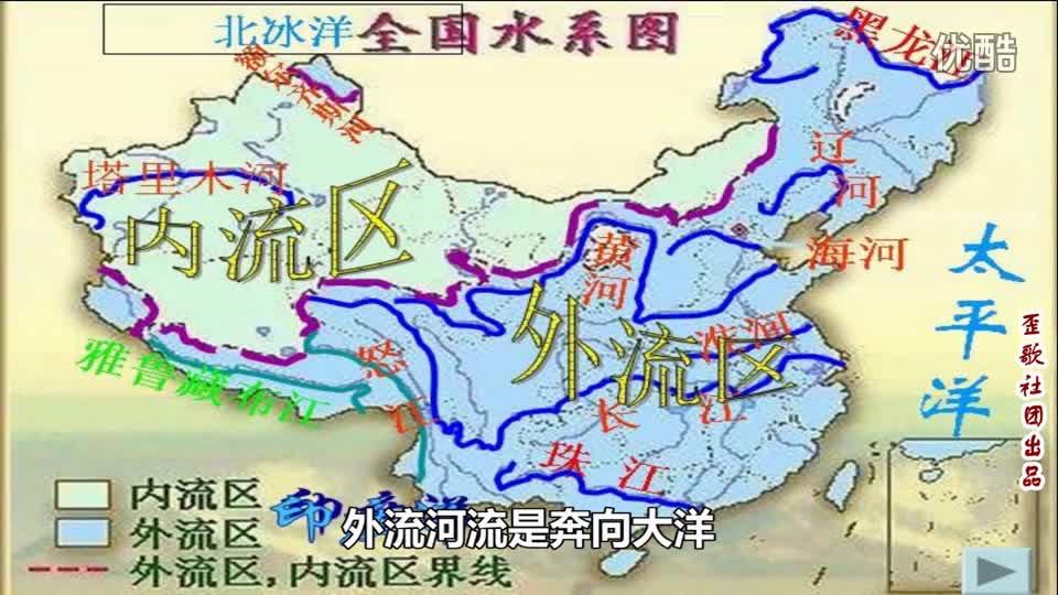 湘教八年級上冊第二章第三節中國的河流 河流版《走天涯》 高清