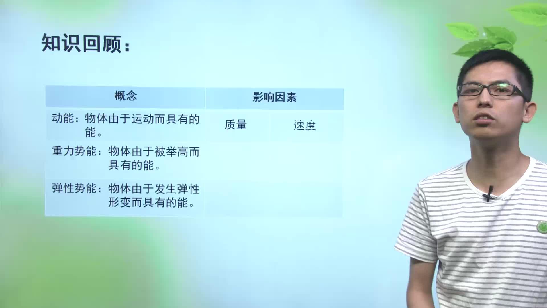 视频3.2.3动能和重力势能的转化-【慕联】初中完全同步系列浙教版科学九年级上册
