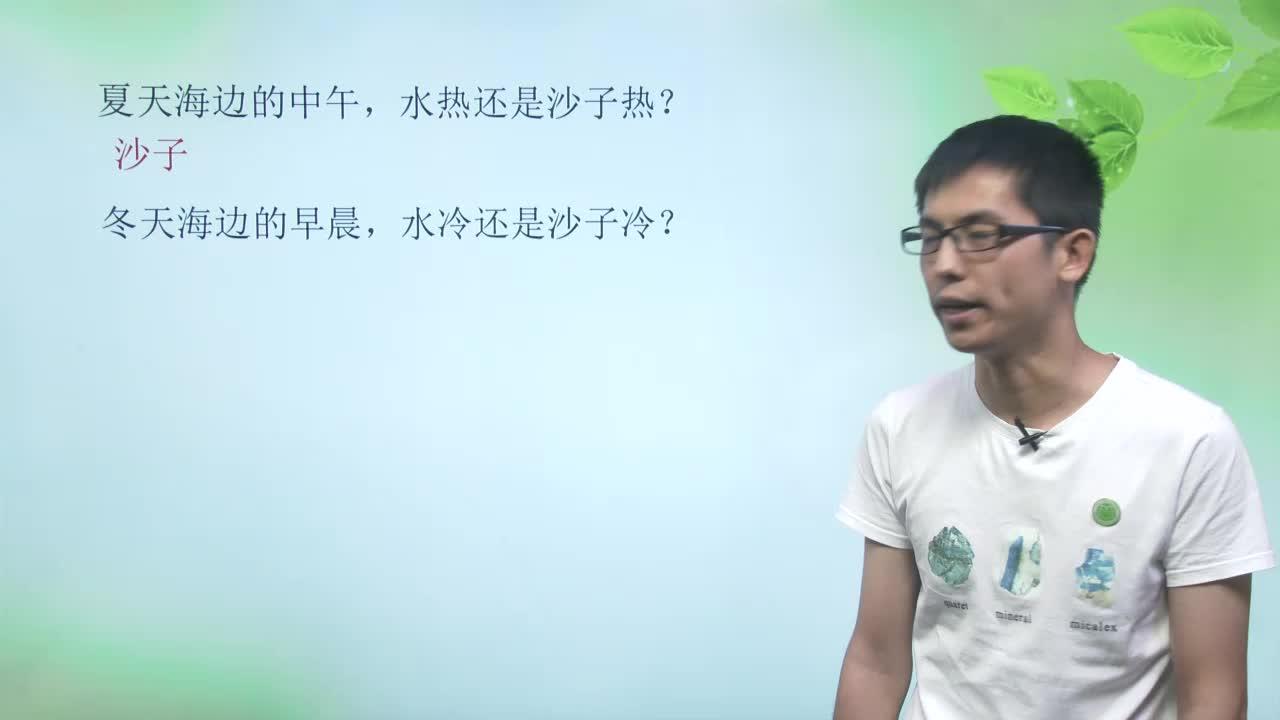 视频3.5.2比热容及热量的计算-【慕联】初中完全同步系列浙教版科学九年级上册