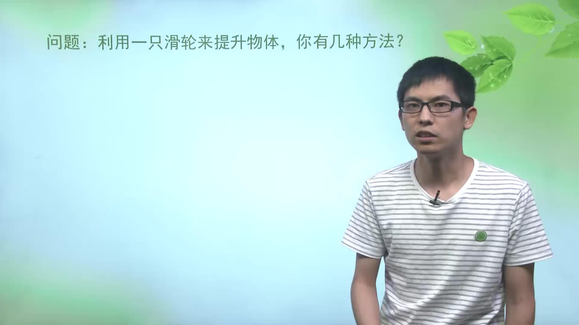 视频3.4.3滑轮和滑轮组-【慕联】初中完全同步系列浙教版科学九年级上册