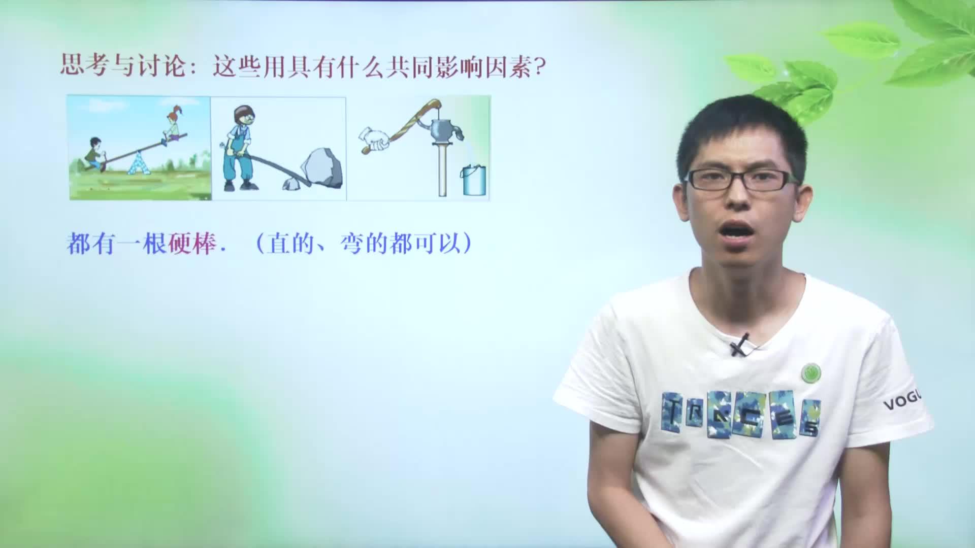 视频3.4.1杠杆-【慕联】初中完全同步系列浙教版科学九年级上册