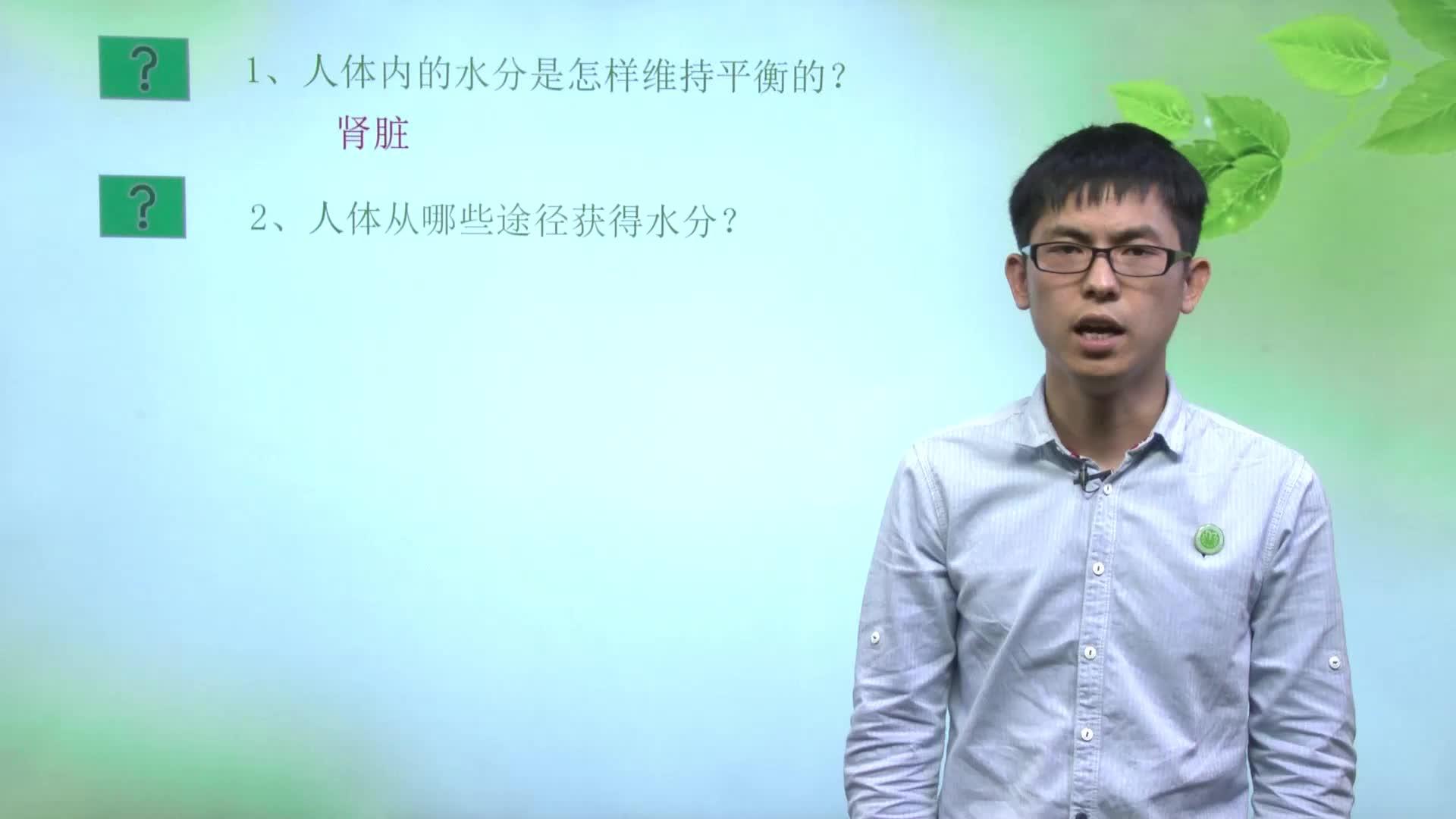 视频4.5.3水盐平衡-【慕联】初中完全同步系列浙教版科学九年级上册