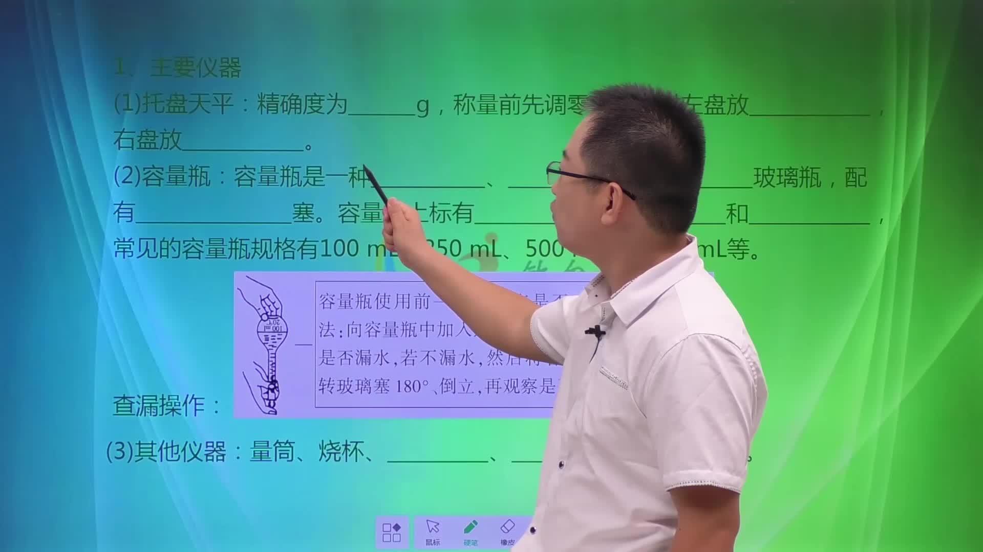 视频05 分析溶液配制过程的误差-直击2020高考化学
