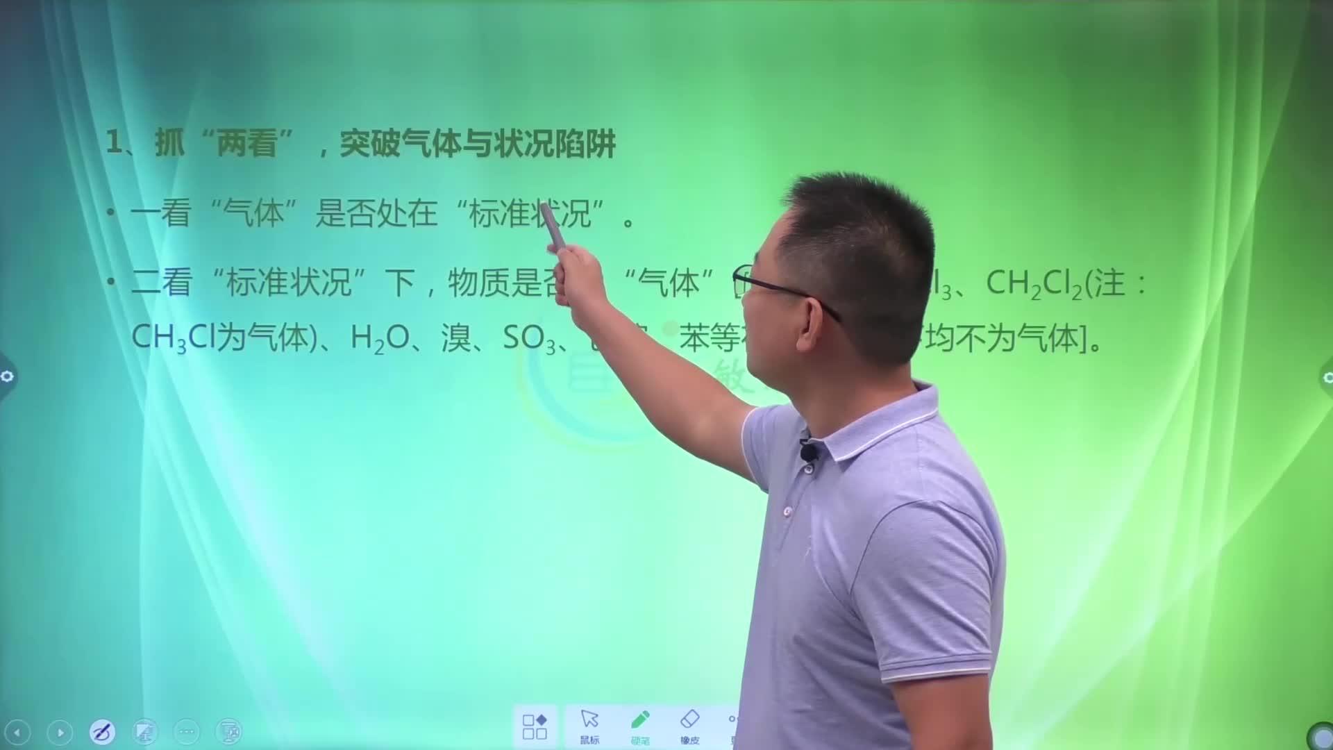 视频01 突破阿伏伽德罗常数应用陷阱-直击2020高考化学