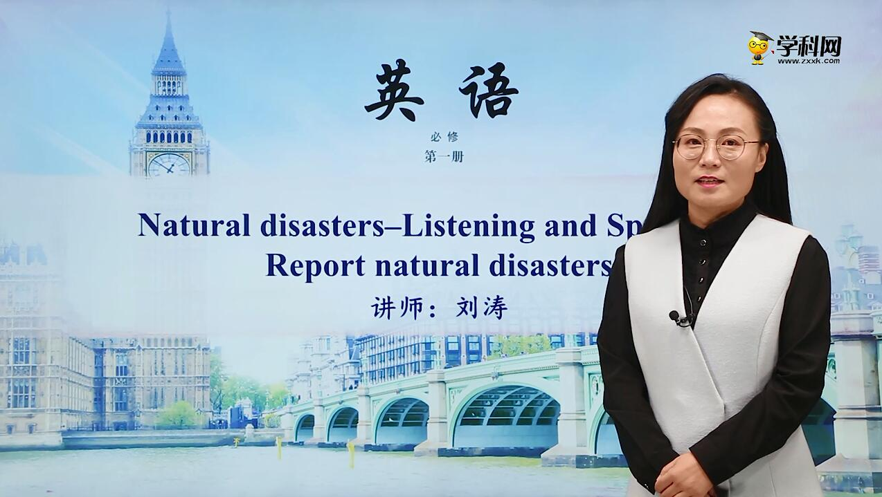 Period 1 Report natural disasters(Natural disasters)-高中英語必修1(新教材同步)