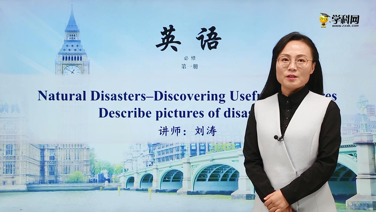 Period 3 Describe pictures of disasters(Natural disasters)-高中英語必修1(新教材同步)
