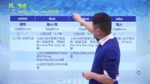 """视频04 翻译的大敌一定语从句的""""前世今生""""(下)-2020高考英语语法一周搞定"""