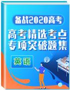 備戰2020年高考英語精選考點專項突破題集