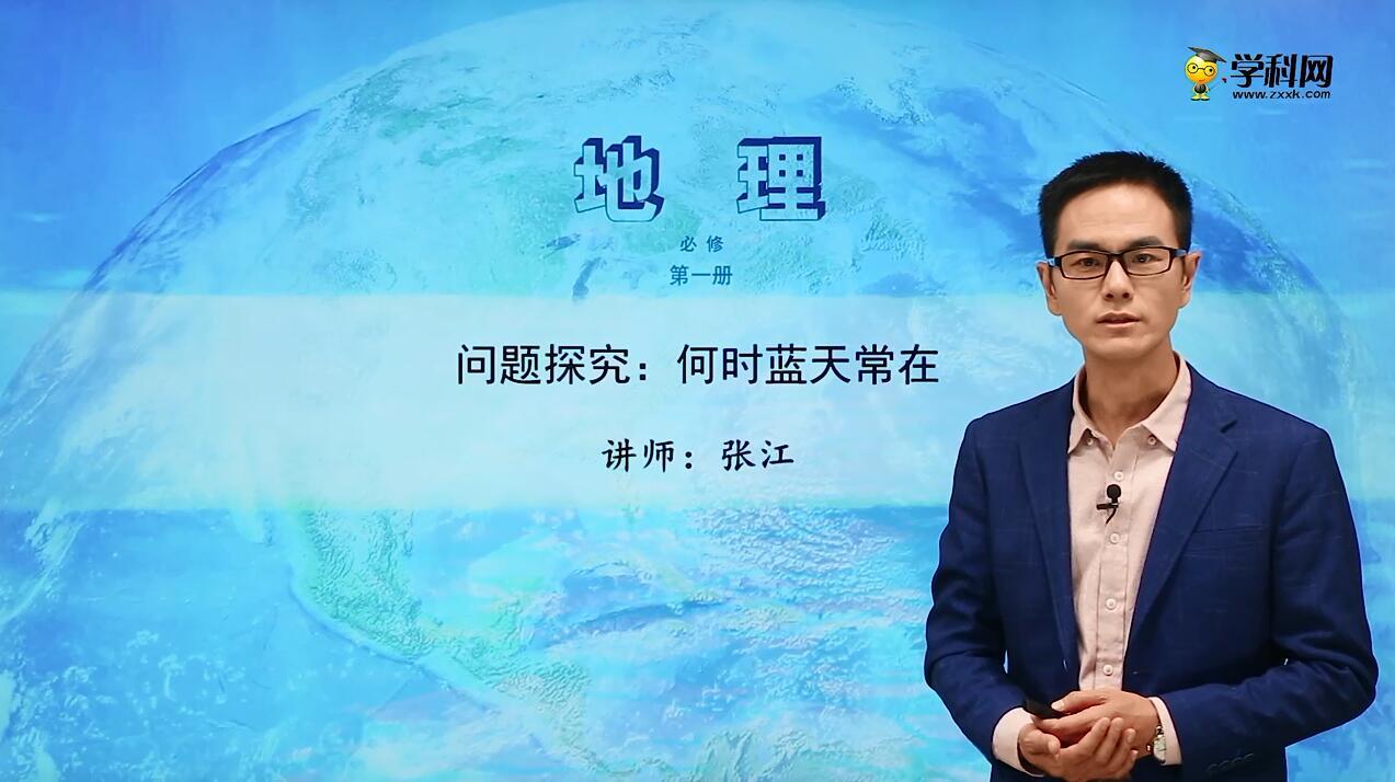 第二章 地球上的大气 问题探究 何时蓝天常在-高中地理必修1(新教材同步)