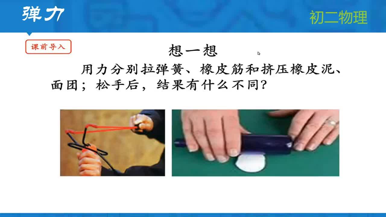 四川省遂寧安居第一高級中學思源校區2019年八年級下冊:7.3彈力(微課視頻)